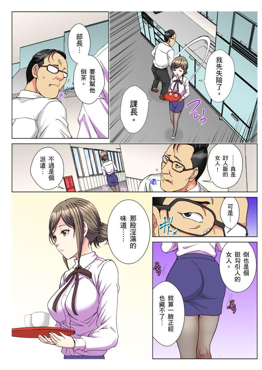 [Rurukichi] 30-sai Freeter, Genkan Aketara 5-fun de Namahame! | 30歲的美女姊姊在玄關的5分鐘插入直播! Ch.1-15 [Chinese] 127