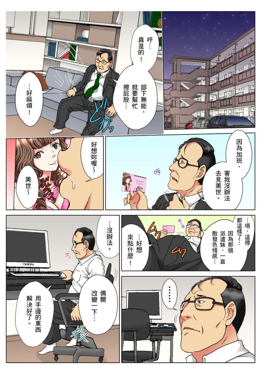 [Rurukichi] 30-sai Freeter, Genkan Aketara 5-fun de Namahame! | 30歲的美女姊姊在玄關的5分鐘插入直播! Ch.1-15 [Chinese] 128