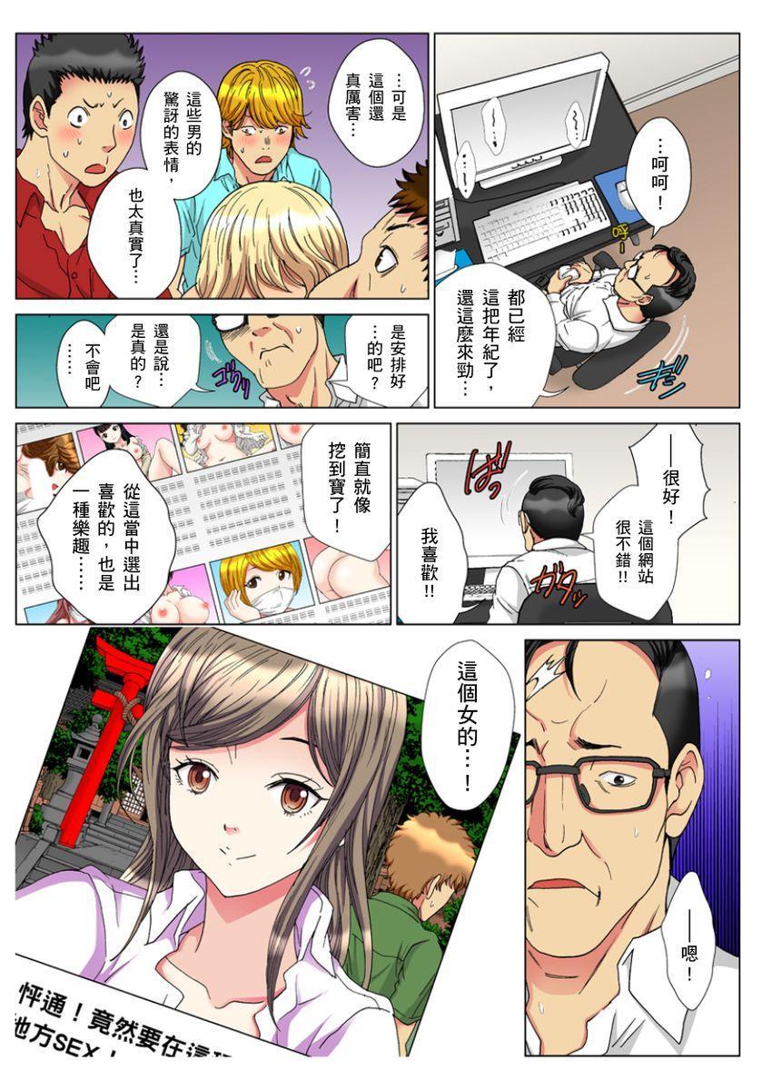 [Rurukichi] 30-sai Freeter, Genkan Aketara 5-fun de Namahame! | 30歲的美女姊姊在玄關的5分鐘插入直播! Ch.1-15 [Chinese] 136