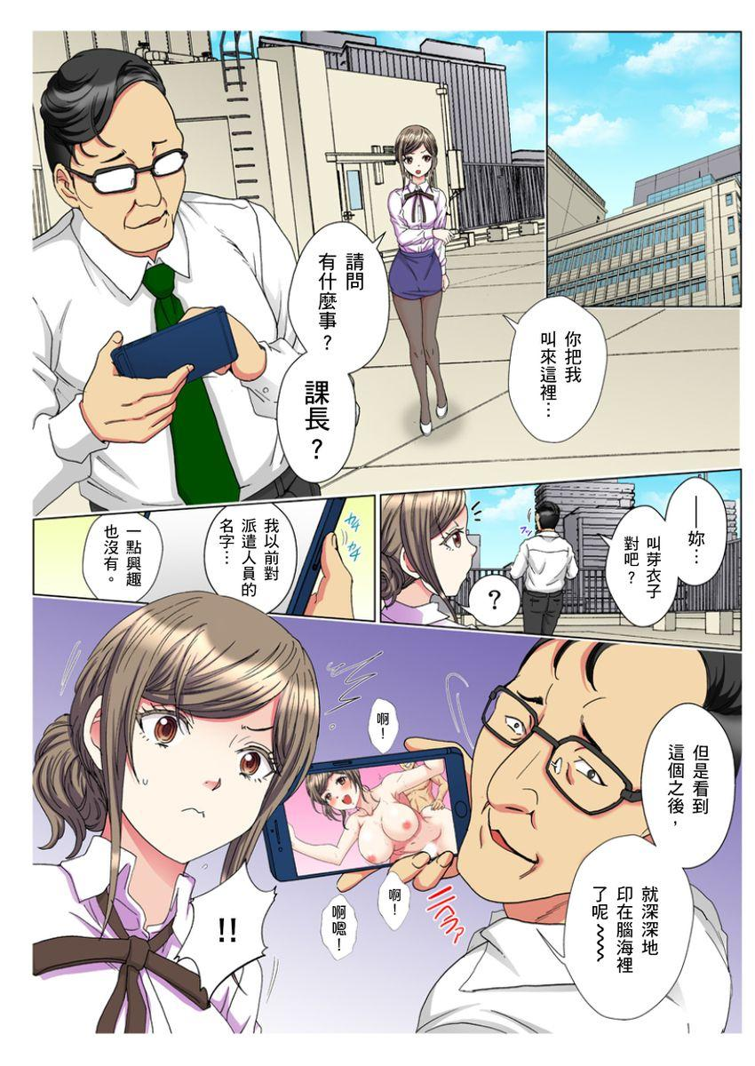 [Rurukichi] 30-sai Freeter, Genkan Aketara 5-fun de Namahame! | 30歲的美女姊姊在玄關的5分鐘插入直播! Ch.1-15 [Chinese] 137