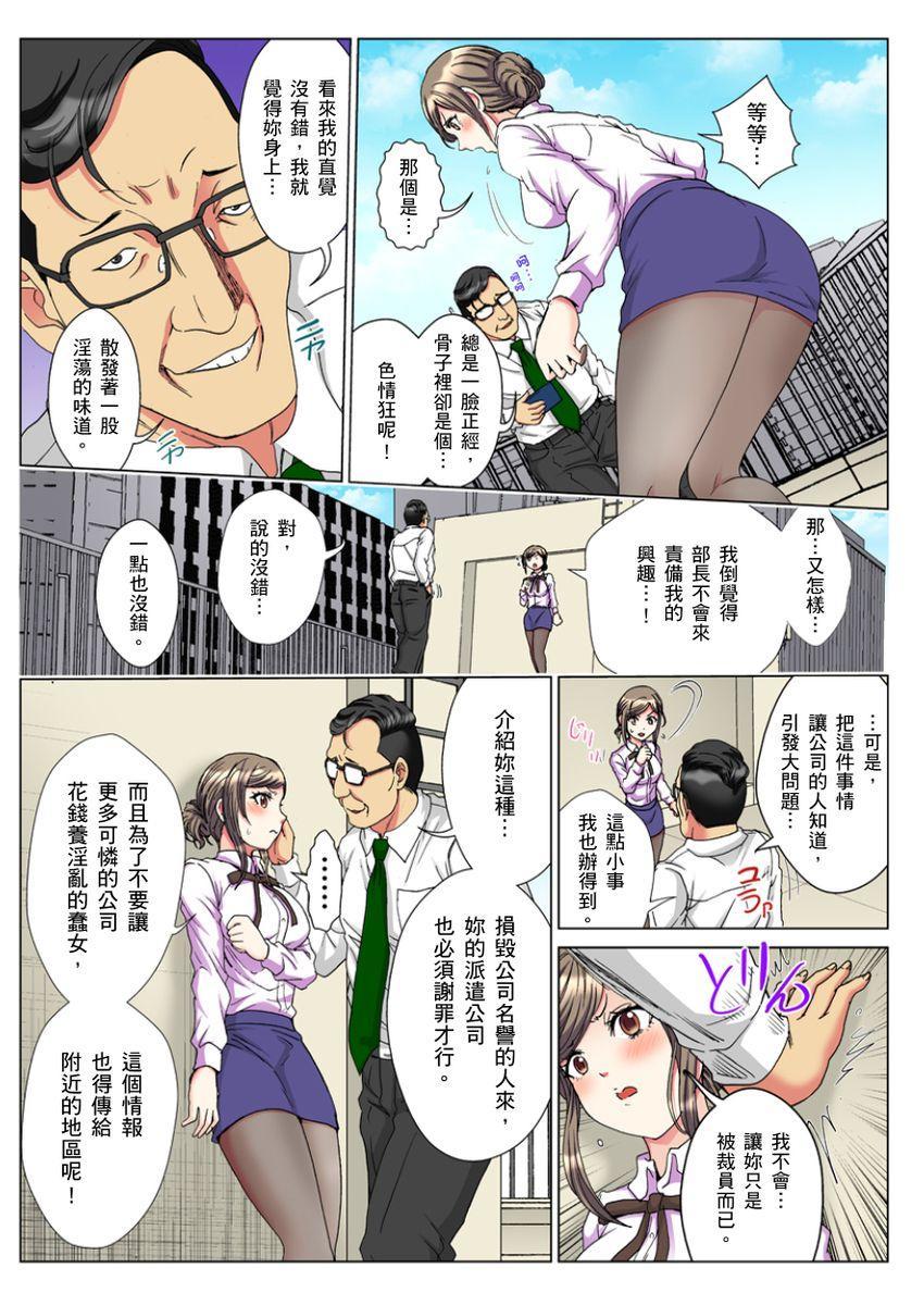 [Rurukichi] 30-sai Freeter, Genkan Aketara 5-fun de Namahame! | 30歲的美女姊姊在玄關的5分鐘插入直播! Ch.1-15 [Chinese] 138