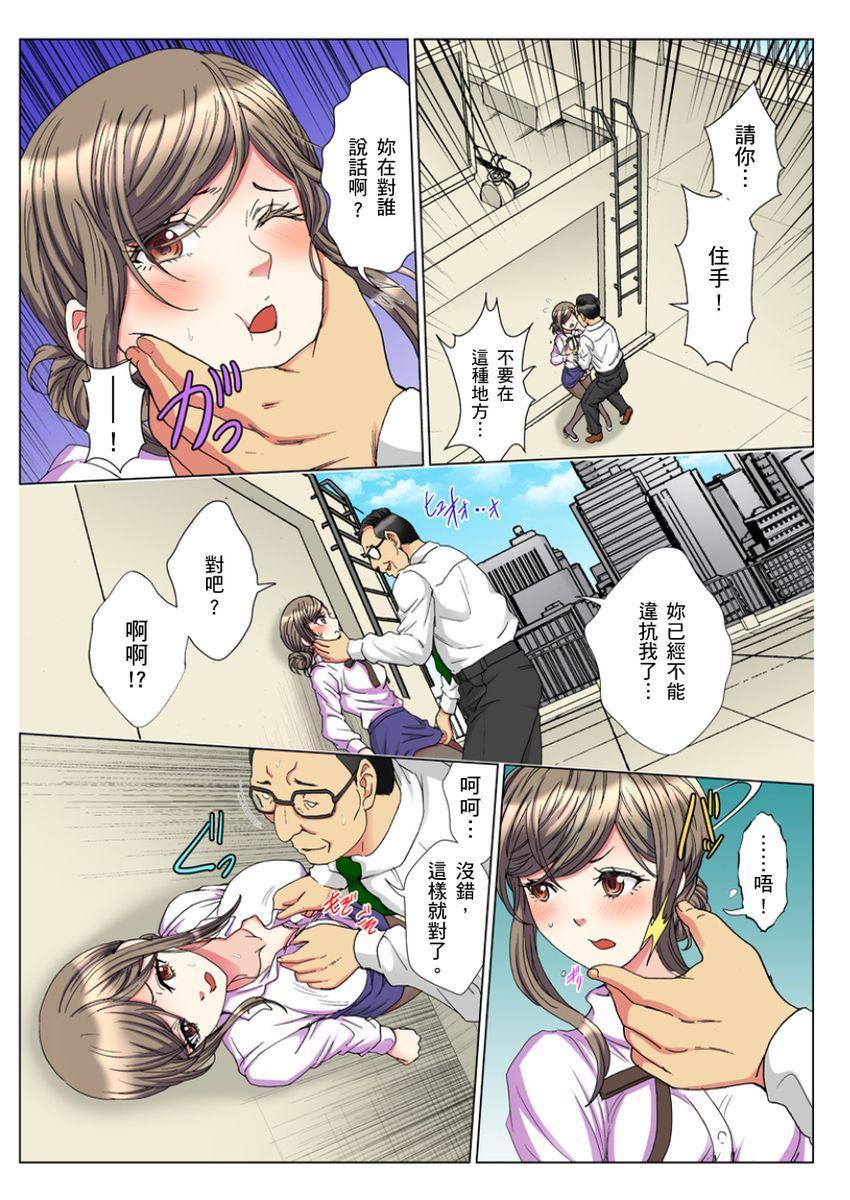 [Rurukichi] 30-sai Freeter, Genkan Aketara 5-fun de Namahame! | 30歲的美女姊姊在玄關的5分鐘插入直播! Ch.1-15 [Chinese] 140