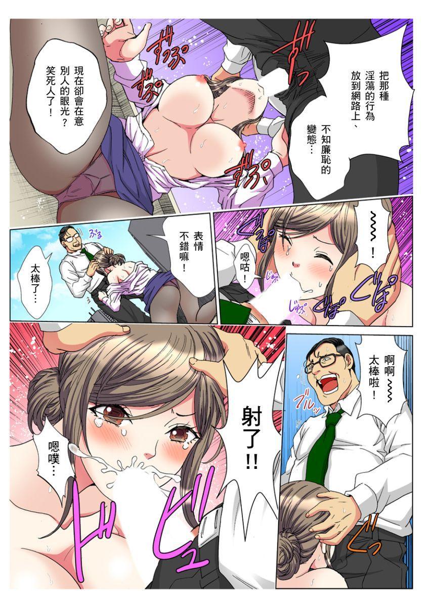 [Rurukichi] 30-sai Freeter, Genkan Aketara 5-fun de Namahame! | 30歲的美女姊姊在玄關的5分鐘插入直播! Ch.1-15 [Chinese] 144