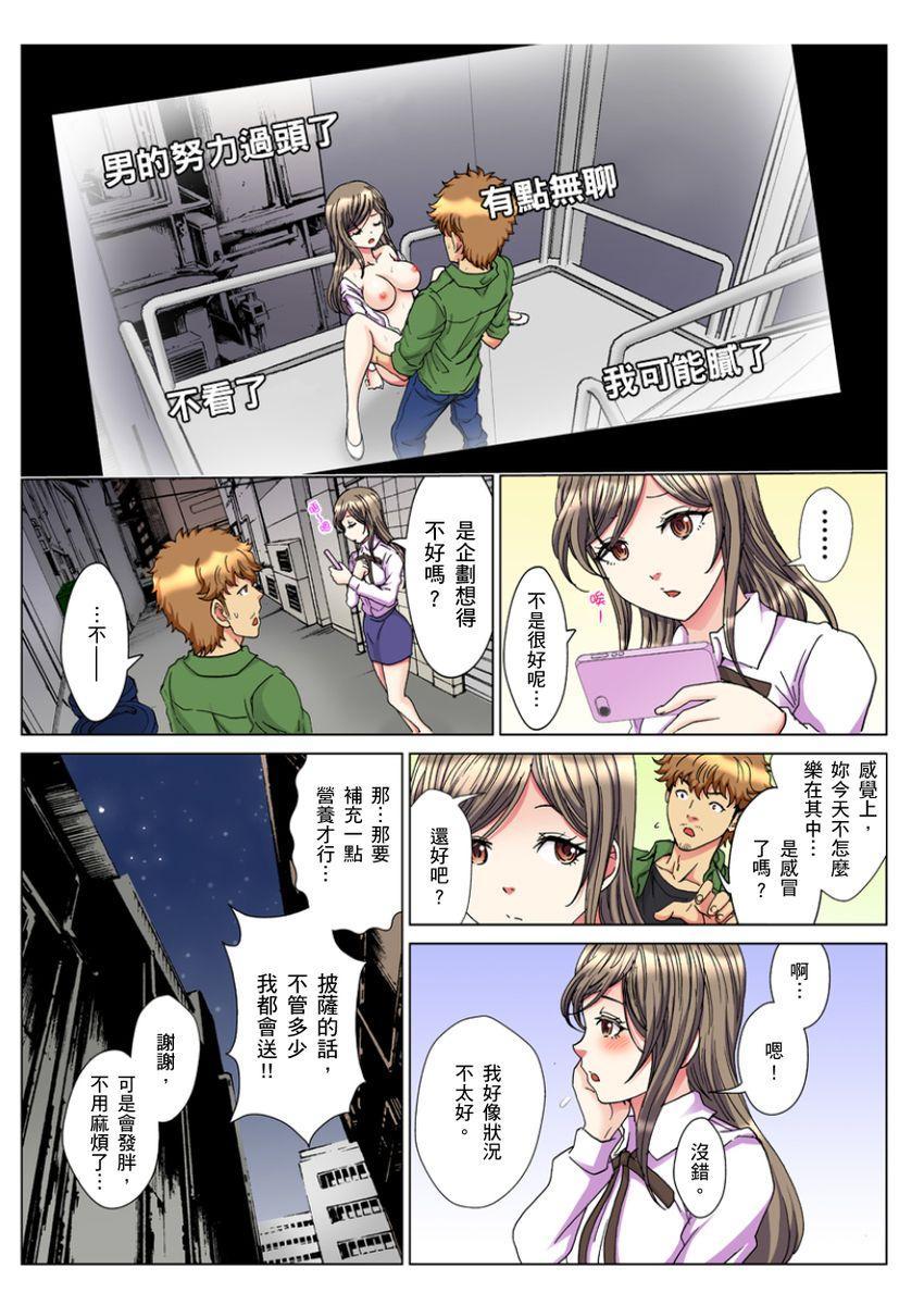 [Rurukichi] 30-sai Freeter, Genkan Aketara 5-fun de Namahame! | 30歲的美女姊姊在玄關的5分鐘插入直播! Ch.1-15 [Chinese] 155
