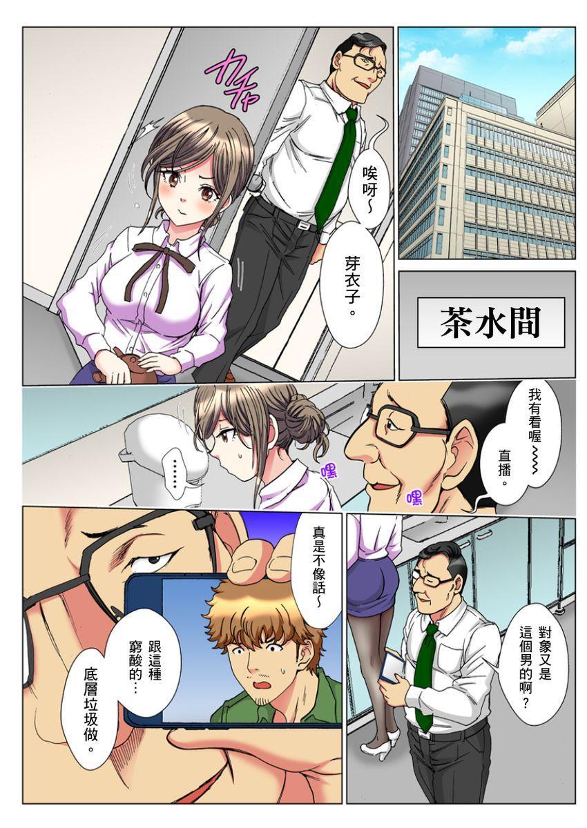 [Rurukichi] 30-sai Freeter, Genkan Aketara 5-fun de Namahame! | 30歲的美女姊姊在玄關的5分鐘插入直播! Ch.1-15 [Chinese] 156