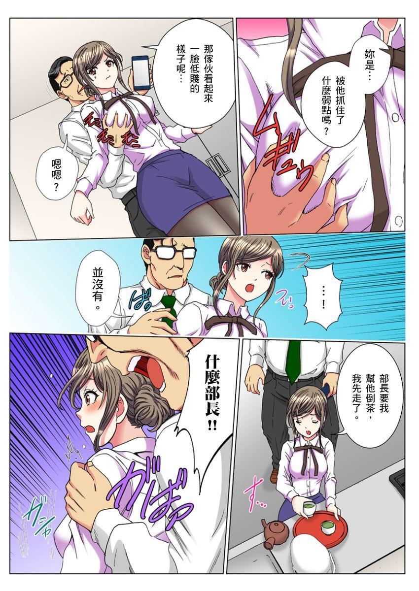 [Rurukichi] 30-sai Freeter, Genkan Aketara 5-fun de Namahame! | 30歲的美女姊姊在玄關的5分鐘插入直播! Ch.1-15 [Chinese] 157