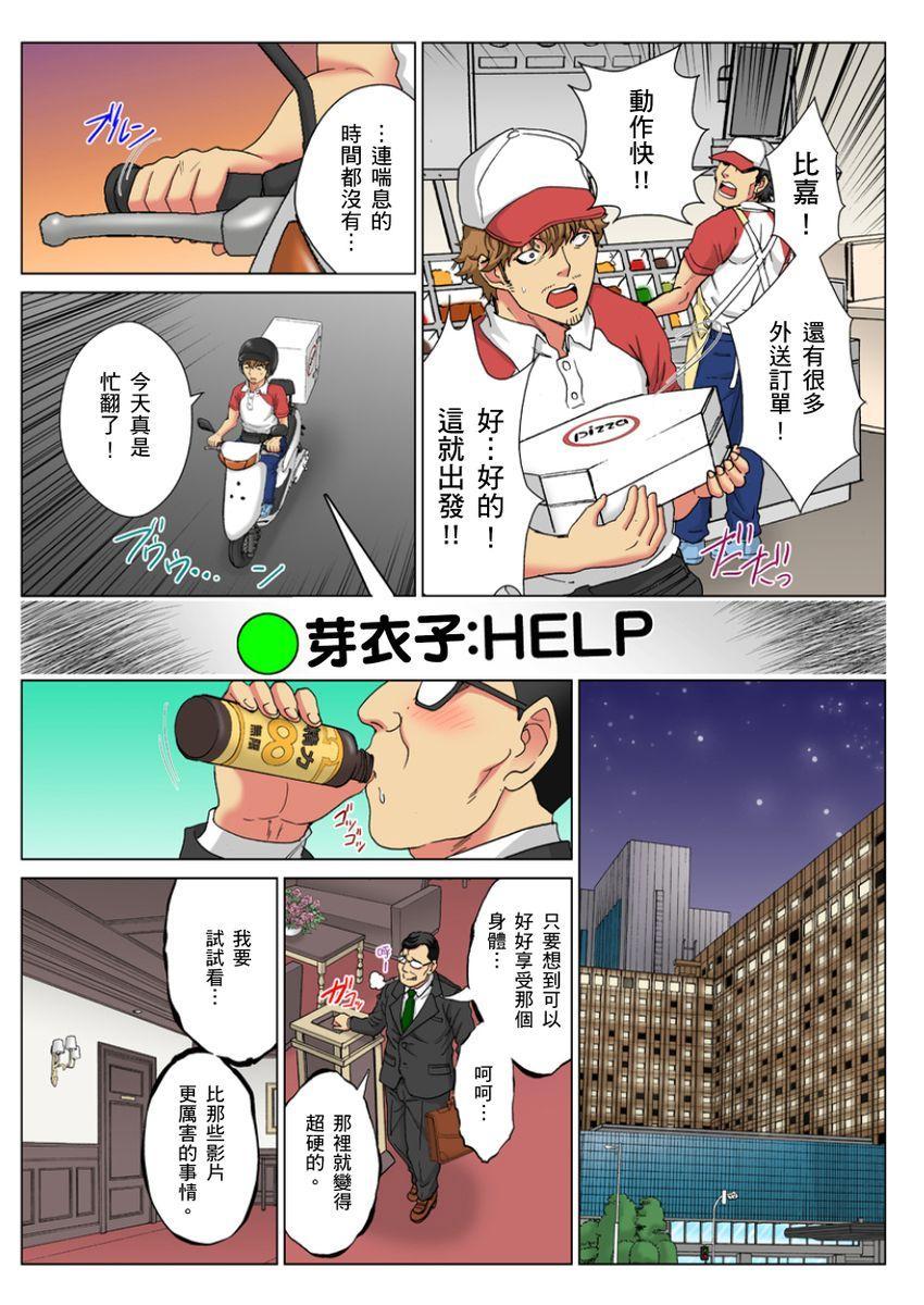 [Rurukichi] 30-sai Freeter, Genkan Aketara 5-fun de Namahame! | 30歲的美女姊姊在玄關的5分鐘插入直播! Ch.1-15 [Chinese] 171