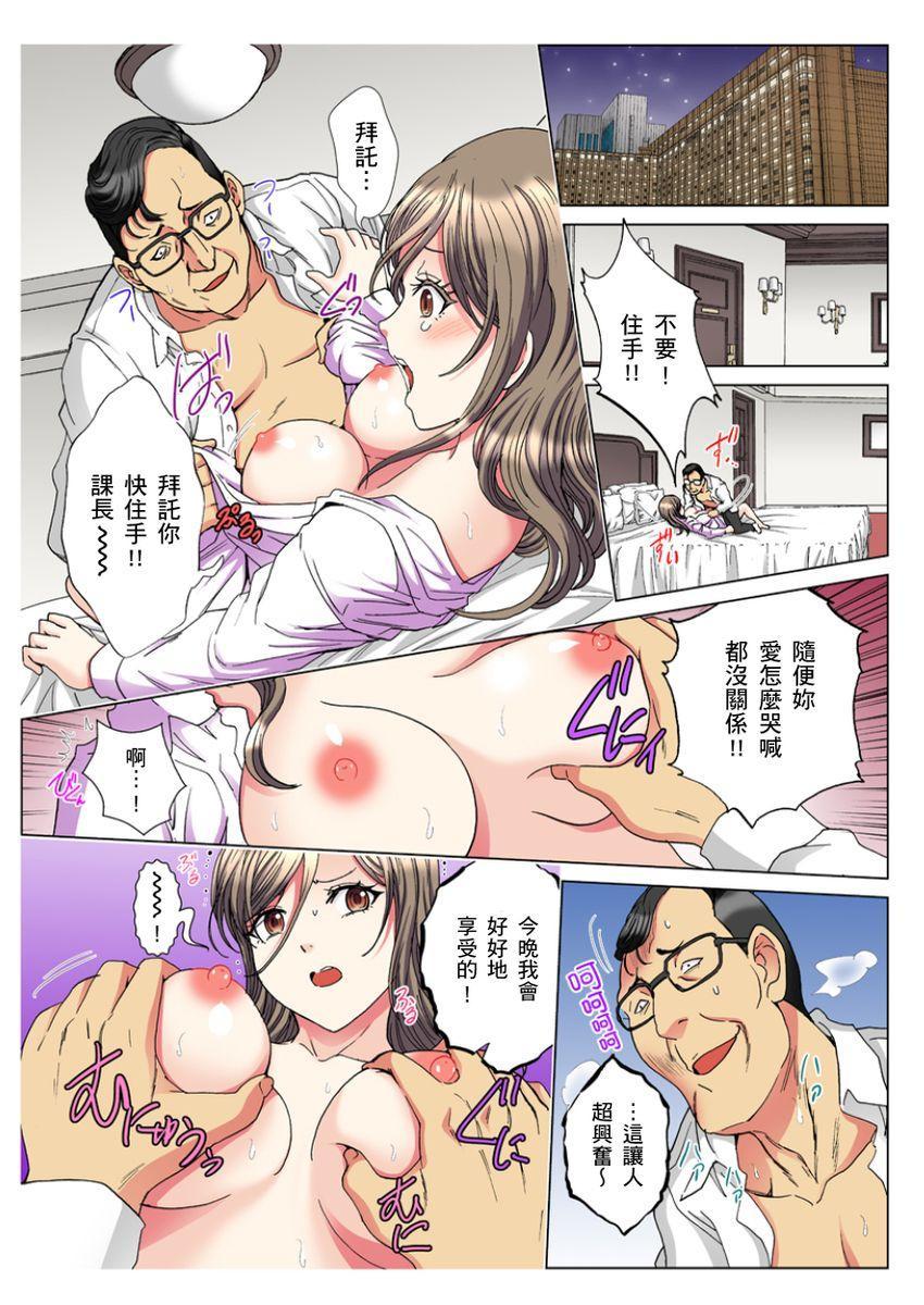 [Rurukichi] 30-sai Freeter, Genkan Aketara 5-fun de Namahame! | 30歲的美女姊姊在玄關的5分鐘插入直播! Ch.1-15 [Chinese] 176