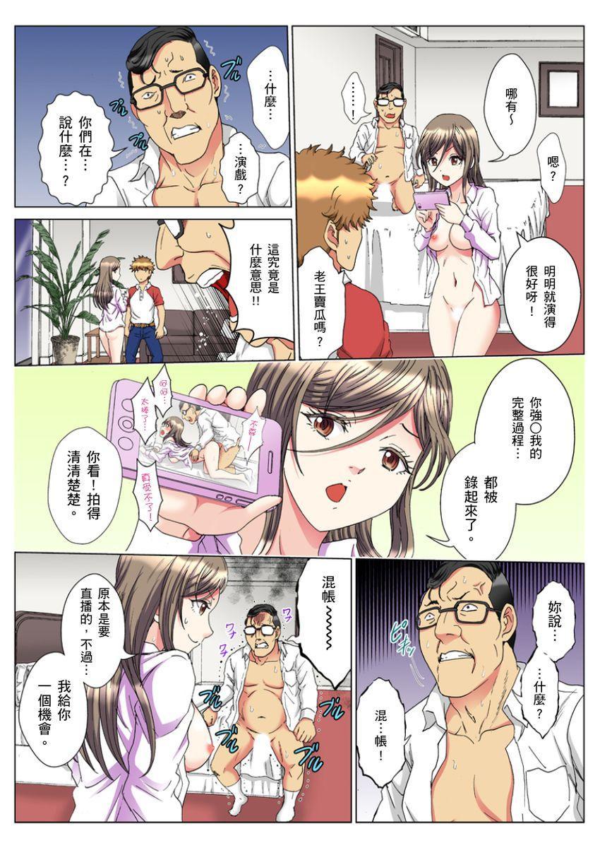 [Rurukichi] 30-sai Freeter, Genkan Aketara 5-fun de Namahame! | 30歲的美女姊姊在玄關的5分鐘插入直播! Ch.1-15 [Chinese] 184