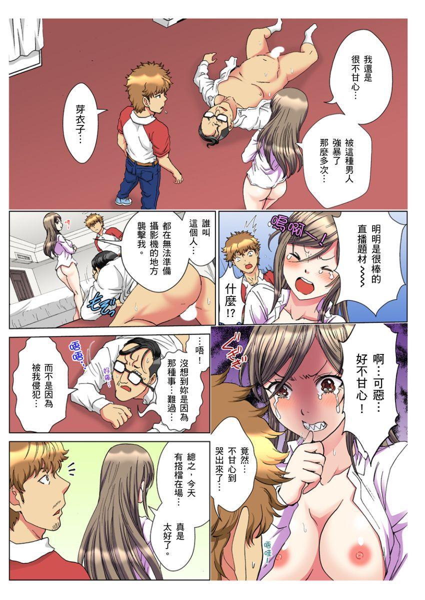 [Rurukichi] 30-sai Freeter, Genkan Aketara 5-fun de Namahame! | 30歲的美女姊姊在玄關的5分鐘插入直播! Ch.1-15 [Chinese] 188