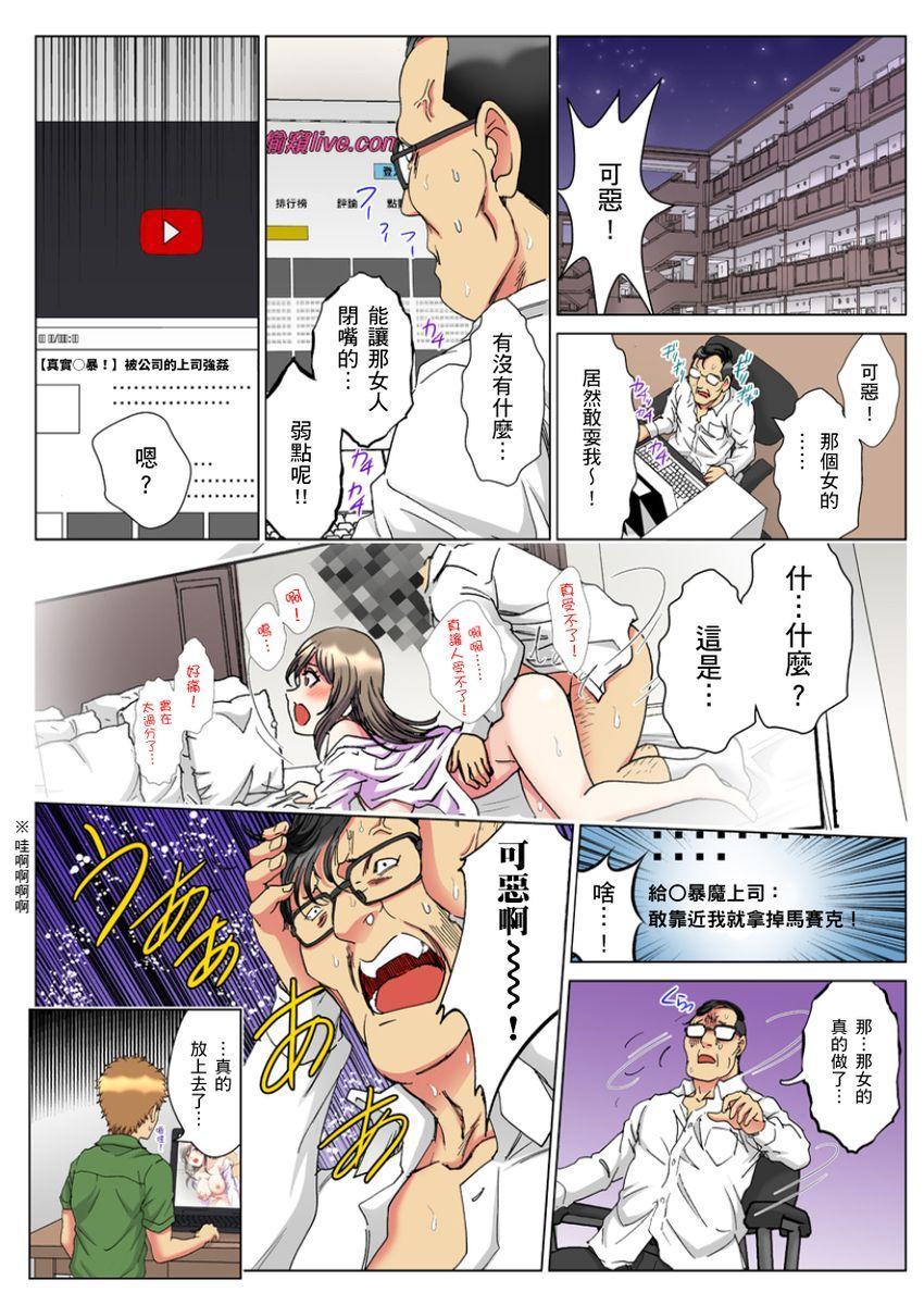 [Rurukichi] 30-sai Freeter, Genkan Aketara 5-fun de Namahame! | 30歲的美女姊姊在玄關的5分鐘插入直播! Ch.1-15 [Chinese] 199