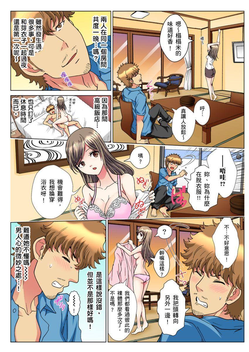[Rurukichi] 30-sai Freeter, Genkan Aketara 5-fun de Namahame! | 30歲的美女姊姊在玄關的5分鐘插入直播! Ch.1-15 [Chinese] 227