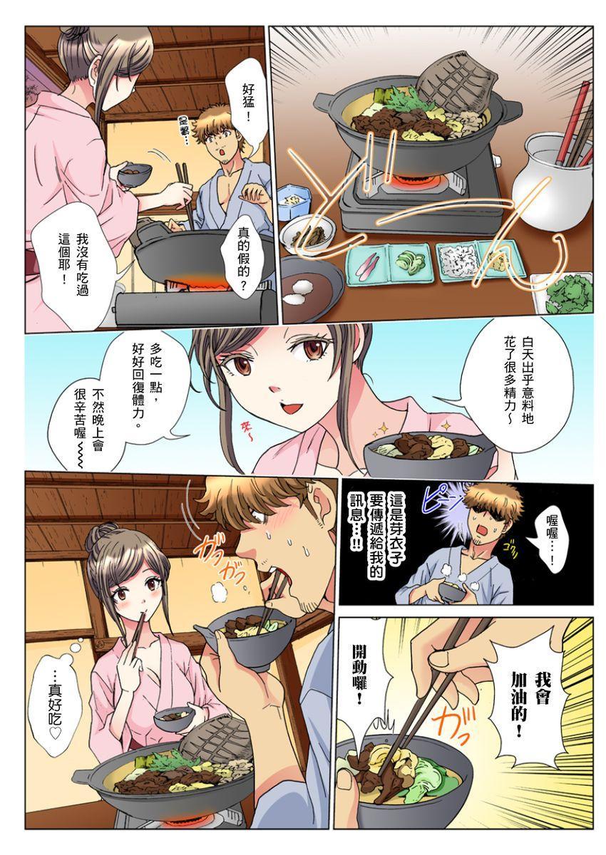 [Rurukichi] 30-sai Freeter, Genkan Aketara 5-fun de Namahame! | 30歲的美女姊姊在玄關的5分鐘插入直播! Ch.1-15 [Chinese] 229