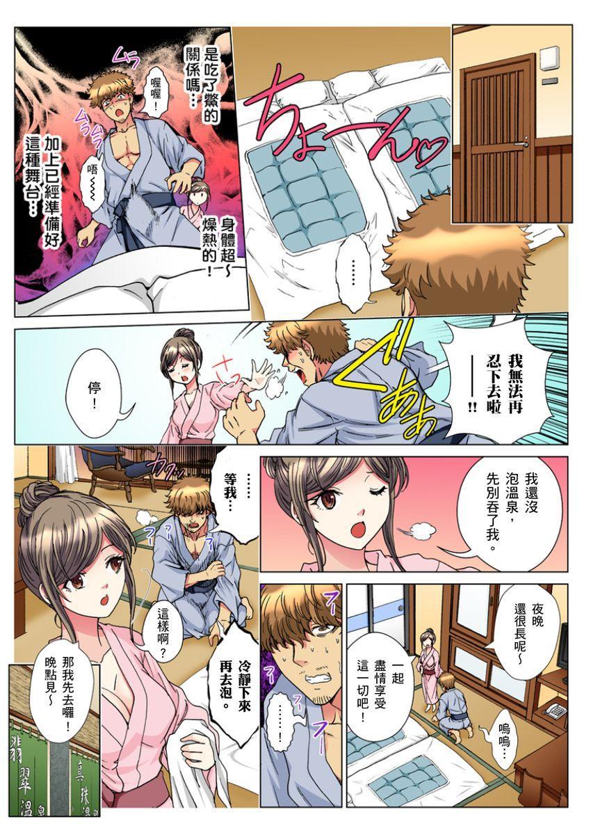 [Rurukichi] 30-sai Freeter, Genkan Aketara 5-fun de Namahame! | 30歲的美女姊姊在玄關的5分鐘插入直播! Ch.1-15 [Chinese] 230