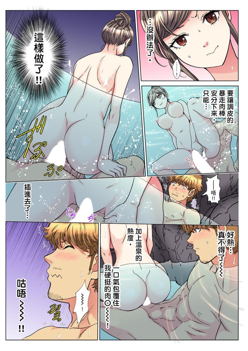 [Rurukichi] 30-sai Freeter, Genkan Aketara 5-fun de Namahame! | 30歲的美女姊姊在玄關的5分鐘插入直播! Ch.1-15 [Chinese] 240
