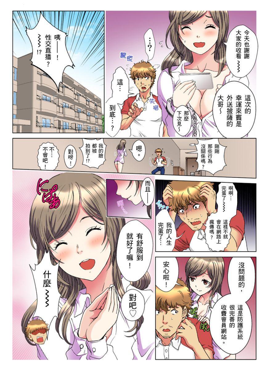 [Rurukichi] 30-sai Freeter, Genkan Aketara 5-fun de Namahame! | 30歲的美女姊姊在玄關的5分鐘插入直播! Ch.1-15 [Chinese] 24