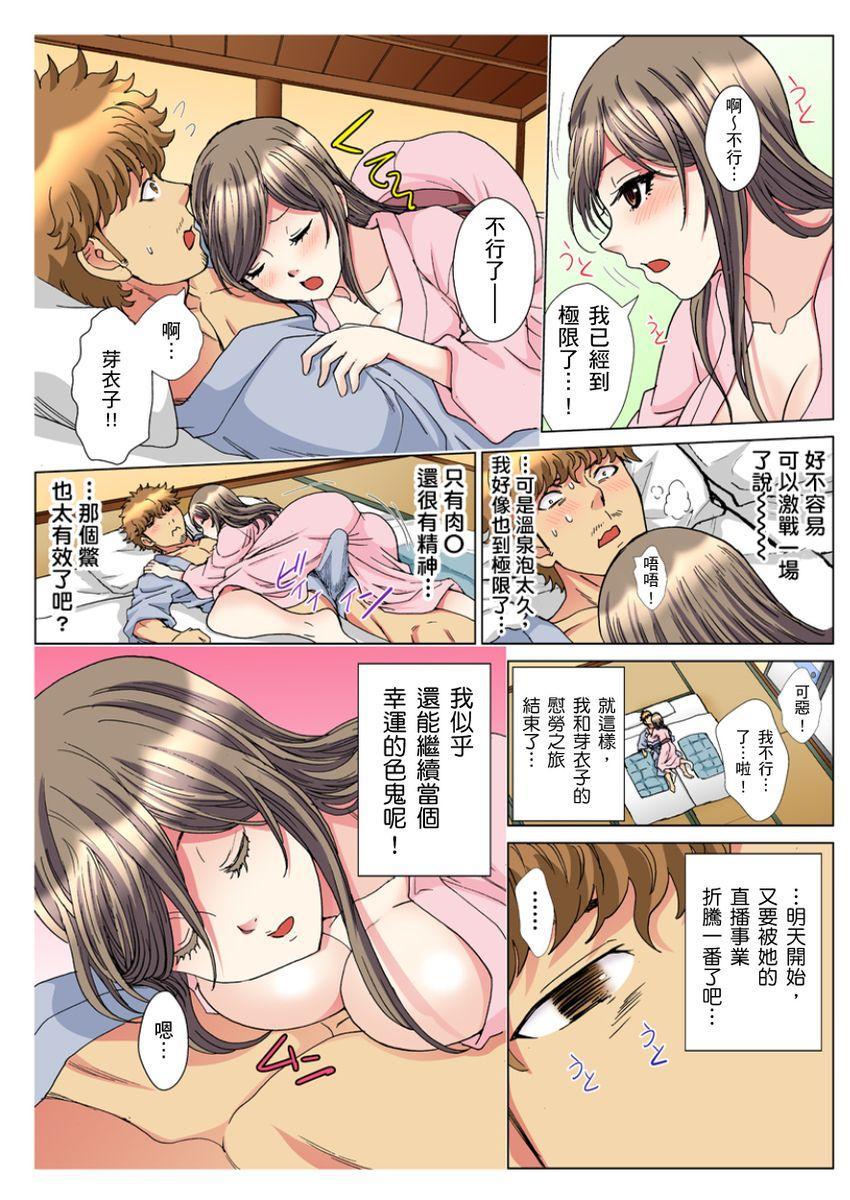 [Rurukichi] 30-sai Freeter, Genkan Aketara 5-fun de Namahame! | 30歲的美女姊姊在玄關的5分鐘插入直播! Ch.1-15 [Chinese] 249