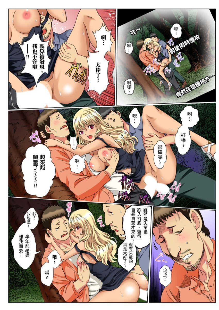 [Rurukichi] 30-sai Freeter, Genkan Aketara 5-fun de Namahame! | 30歲的美女姊姊在玄關的5分鐘插入直播! Ch.1-15 [Chinese] 260