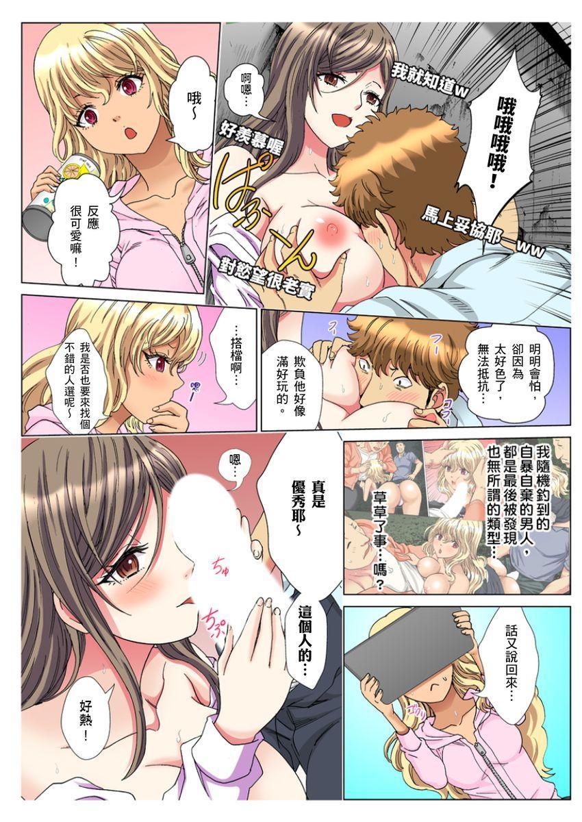 [Rurukichi] 30-sai Freeter, Genkan Aketara 5-fun de Namahame! | 30歲的美女姊姊在玄關的5分鐘插入直播! Ch.1-15 [Chinese] 268