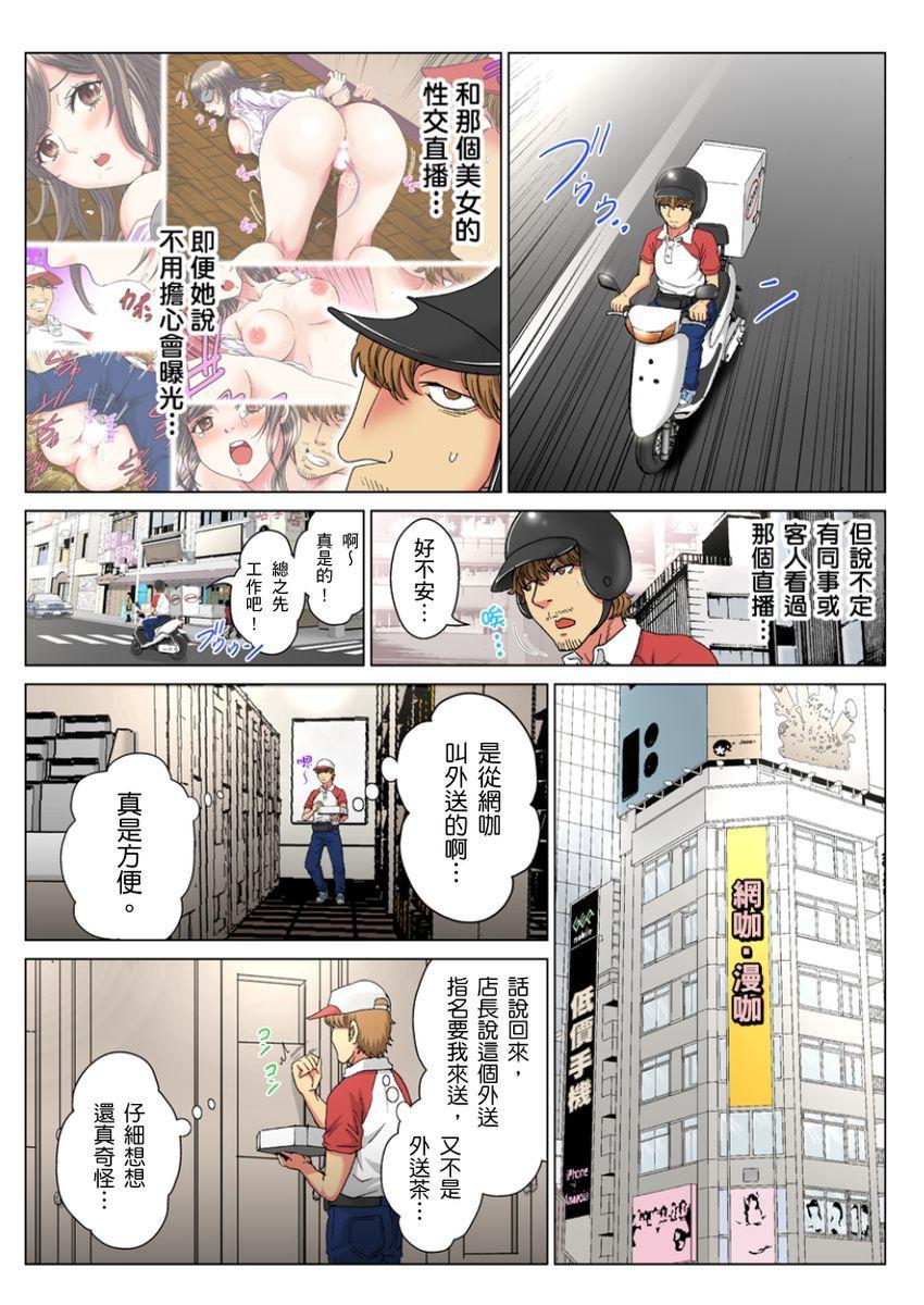 [Rurukichi] 30-sai Freeter, Genkan Aketara 5-fun de Namahame! | 30歲的美女姊姊在玄關的5分鐘插入直播! Ch.1-15 [Chinese] 26