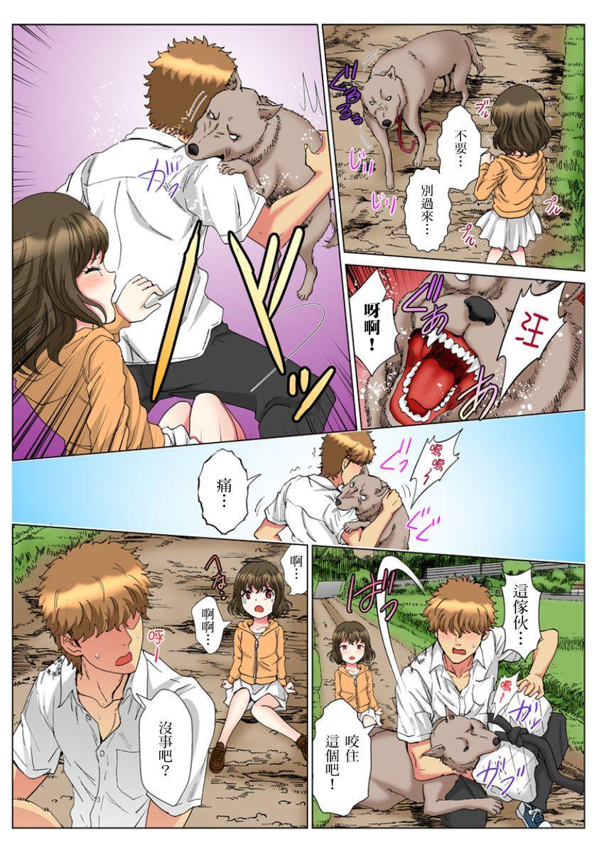 [Rurukichi] 30-sai Freeter, Genkan Aketara 5-fun de Namahame! | 30歲的美女姊姊在玄關的5分鐘插入直播! Ch.1-15 [Chinese] 271