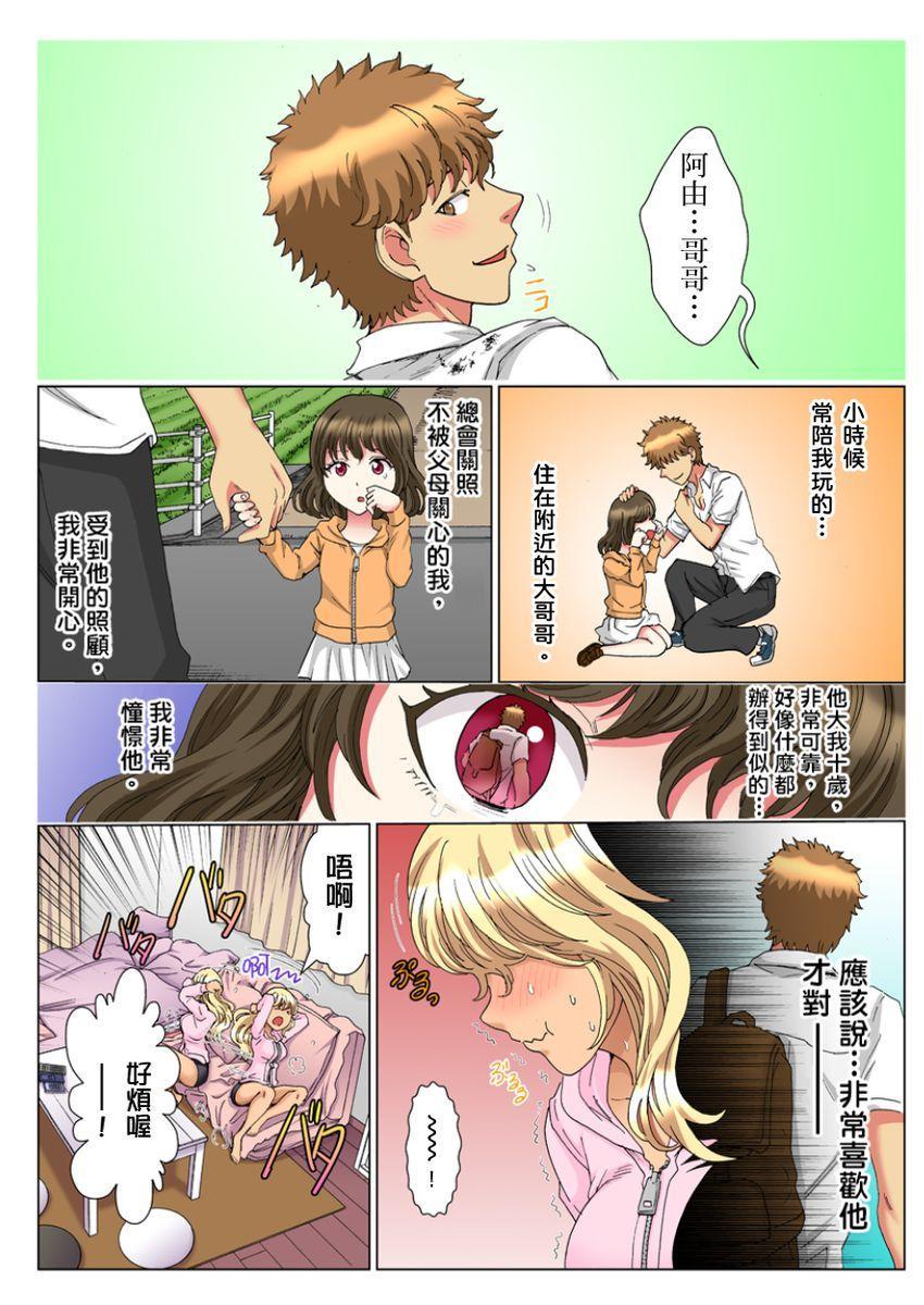 [Rurukichi] 30-sai Freeter, Genkan Aketara 5-fun de Namahame! | 30歲的美女姊姊在玄關的5分鐘插入直播! Ch.1-15 [Chinese] 272