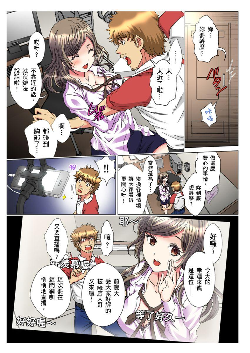 [Rurukichi] 30-sai Freeter, Genkan Aketara 5-fun de Namahame! | 30歲的美女姊姊在玄關的5分鐘插入直播! Ch.1-15 [Chinese] 28