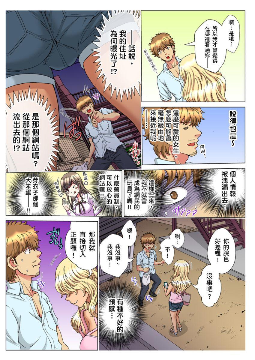 [Rurukichi] 30-sai Freeter, Genkan Aketara 5-fun de Namahame! | 30歲的美女姊姊在玄關的5分鐘插入直播! Ch.1-15 [Chinese] 290