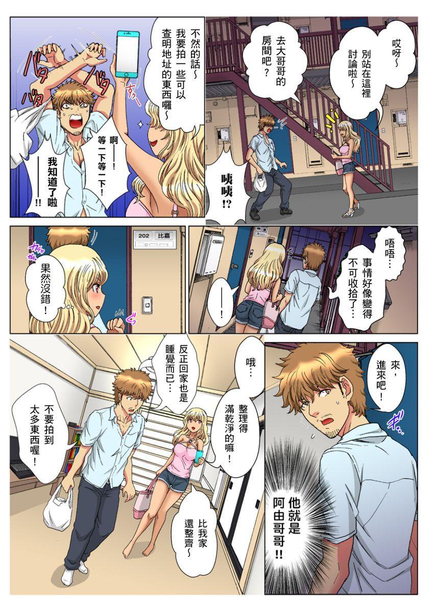 [Rurukichi] 30-sai Freeter, Genkan Aketara 5-fun de Namahame! | 30歲的美女姊姊在玄關的5分鐘插入直播! Ch.1-15 [Chinese] 292