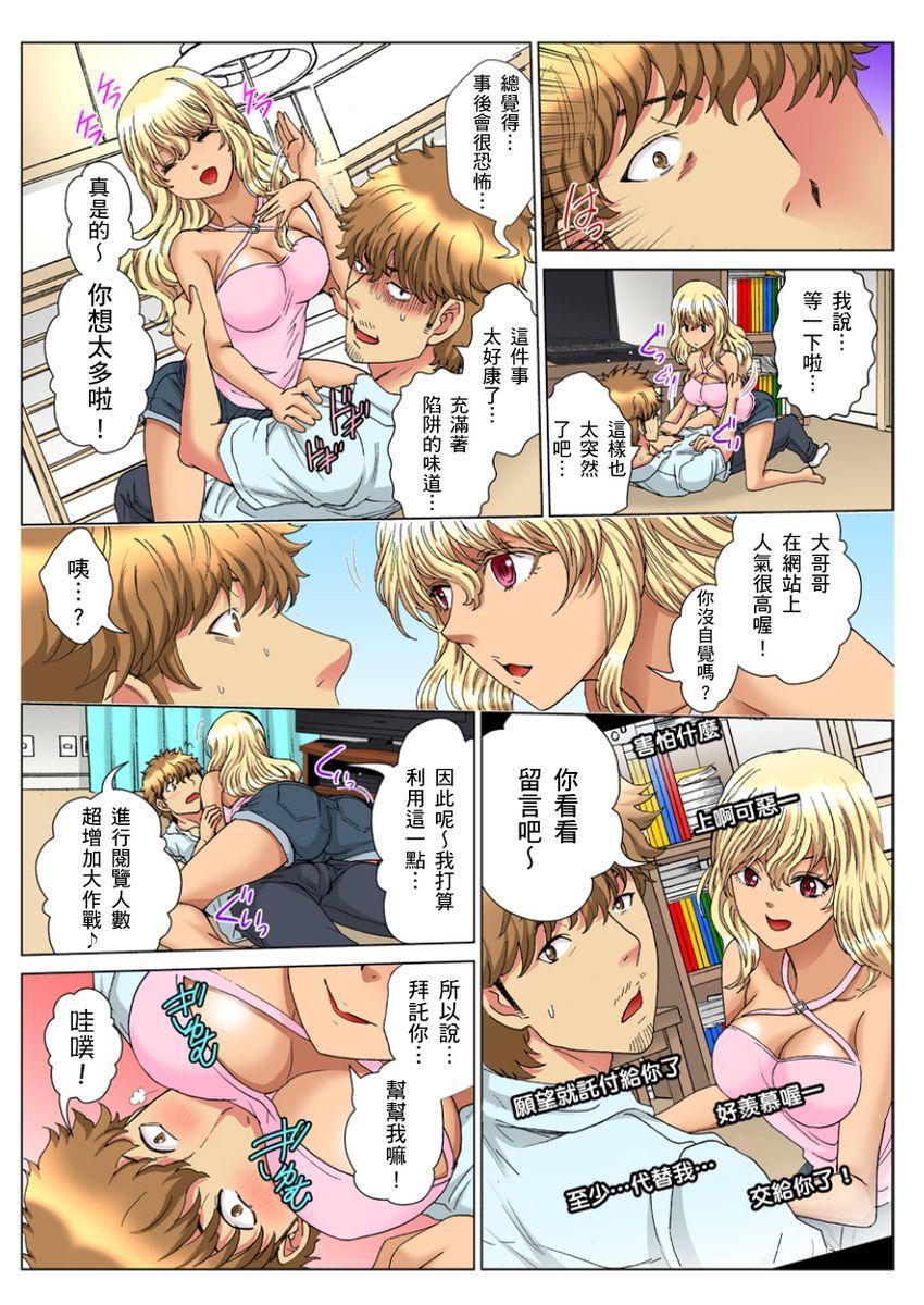 [Rurukichi] 30-sai Freeter, Genkan Aketara 5-fun de Namahame! | 30歲的美女姊姊在玄關的5分鐘插入直播! Ch.1-15 [Chinese] 294