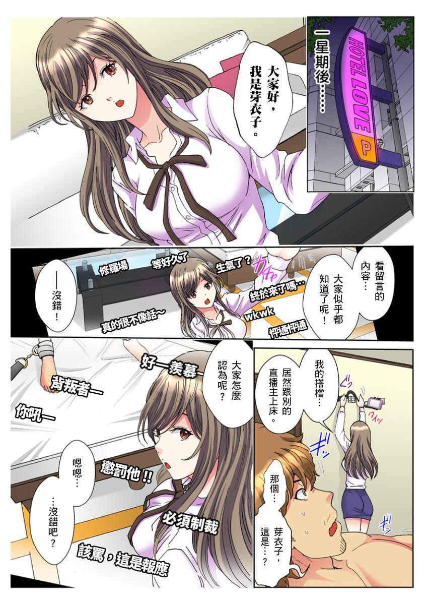 [Rurukichi] 30-sai Freeter, Genkan Aketara 5-fun de Namahame! | 30歲的美女姊姊在玄關的5分鐘插入直播! Ch.1-15 [Chinese] 334