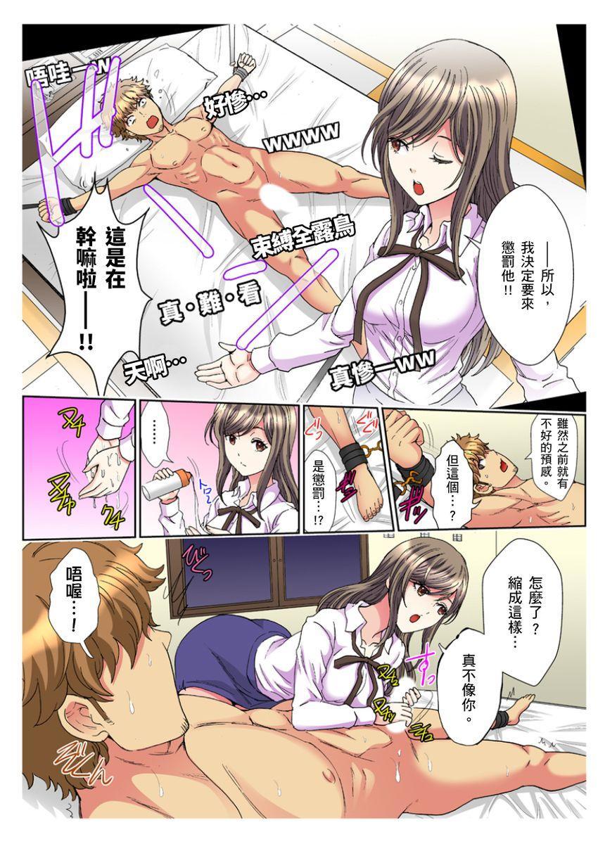 [Rurukichi] 30-sai Freeter, Genkan Aketara 5-fun de Namahame! | 30歲的美女姊姊在玄關的5分鐘插入直播! Ch.1-15 [Chinese] 335