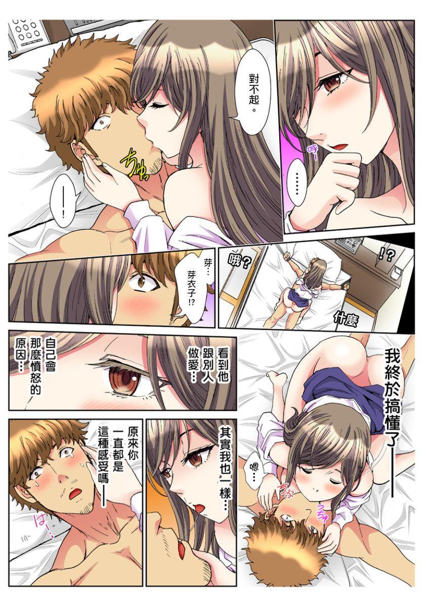 [Rurukichi] 30-sai Freeter, Genkan Aketara 5-fun de Namahame! | 30歲的美女姊姊在玄關的5分鐘插入直播! Ch.1-15 [Chinese] 357