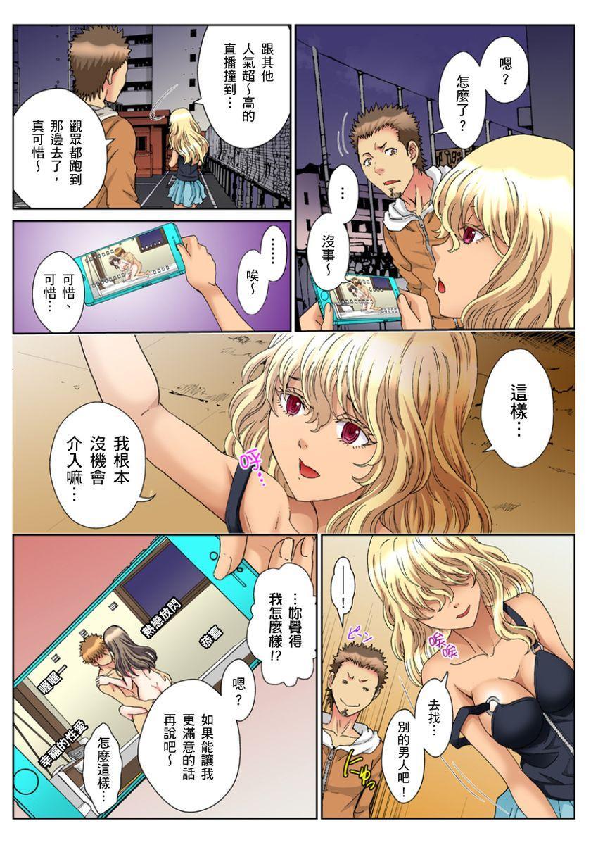 [Rurukichi] 30-sai Freeter, Genkan Aketara 5-fun de Namahame! | 30歲的美女姊姊在玄關的5分鐘插入直播! Ch.1-15 [Chinese] 369