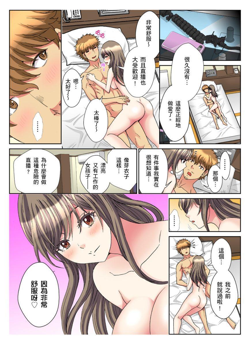 [Rurukichi] 30-sai Freeter, Genkan Aketara 5-fun de Namahame! | 30歲的美女姊姊在玄關的5分鐘插入直播! Ch.1-15 [Chinese] 374