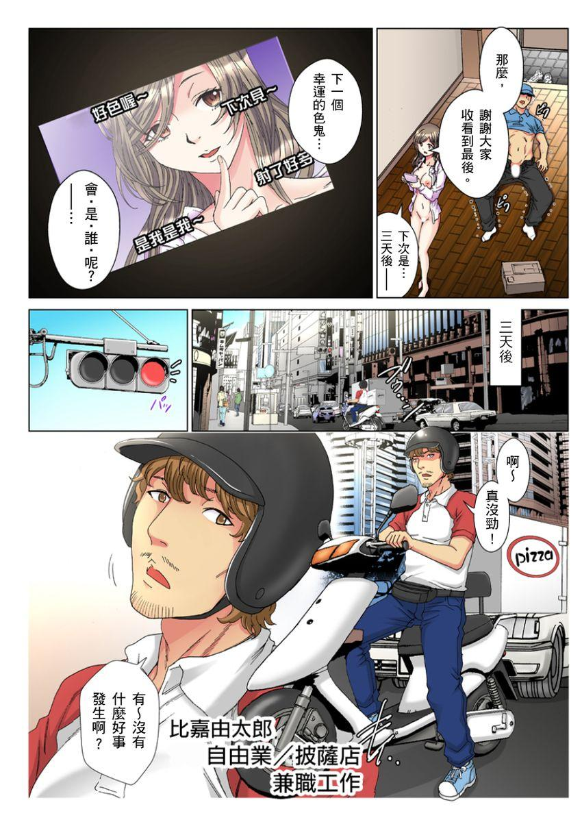[Rurukichi] 30-sai Freeter, Genkan Aketara 5-fun de Namahame! | 30歲的美女姊姊在玄關的5分鐘插入直播! Ch.1-15 [Chinese] 4