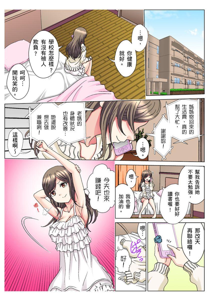 [Rurukichi] 30-sai Freeter, Genkan Aketara 5-fun de Namahame! | 30歲的美女姊姊在玄關的5分鐘插入直播! Ch.1-15 [Chinese] 51