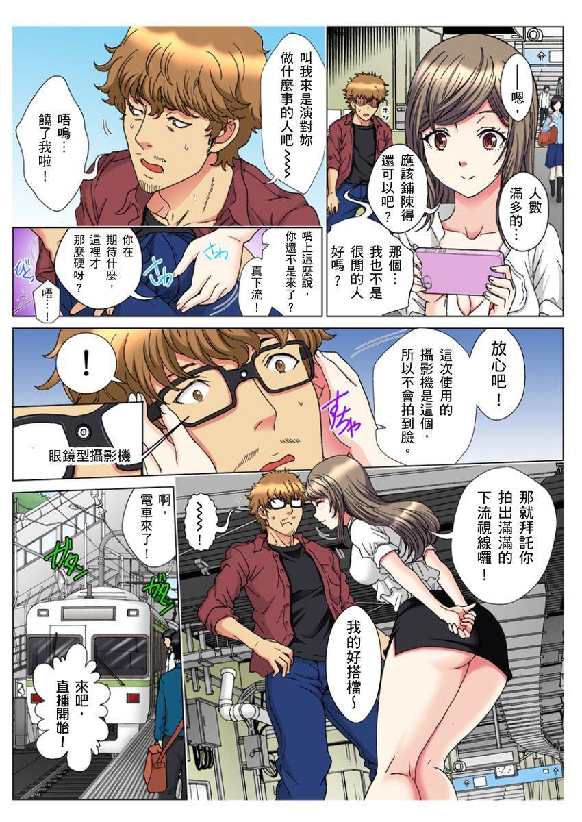 [Rurukichi] 30-sai Freeter, Genkan Aketara 5-fun de Namahame! | 30歲的美女姊姊在玄關的5分鐘插入直播! Ch.1-15 [Chinese] 53