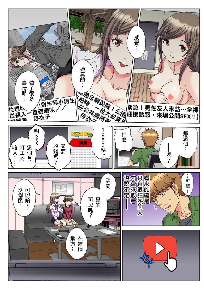 [Rurukichi] 30-sai Freeter, Genkan Aketara 5-fun de Namahame! | 30歲的美女姊姊在玄關的5分鐘插入直播! Ch.1-15 [Chinese] 79
