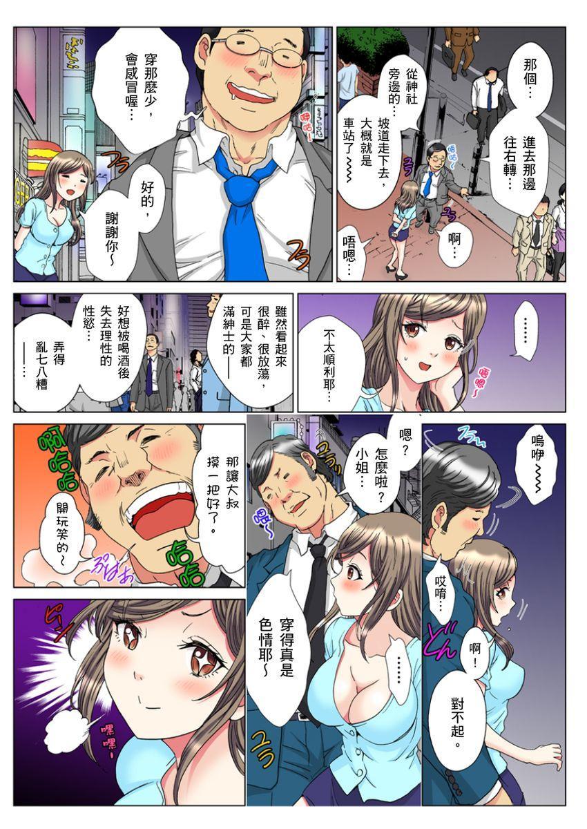 [Rurukichi] 30-sai Freeter, Genkan Aketara 5-fun de Namahame! | 30歲的美女姊姊在玄關的5分鐘插入直播! Ch.1-15 [Chinese] 90