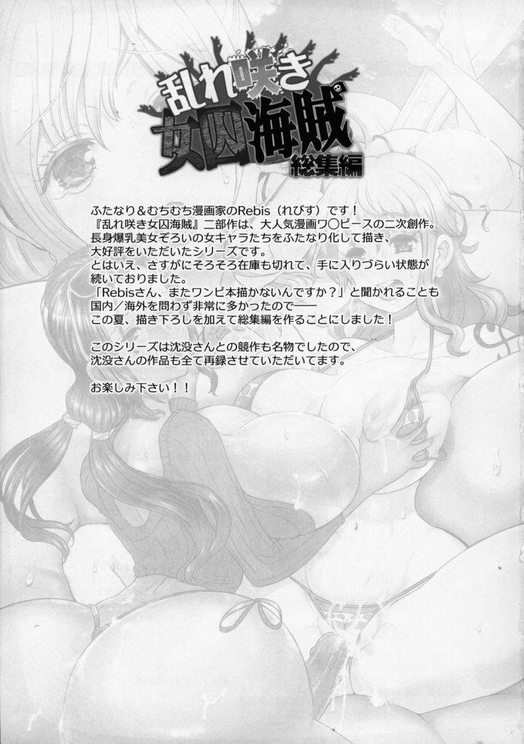 Midare Saki Joshuu Kaizoku Soushuuhen   Bloom, Pirate Hooker! Bloom! Annual 2