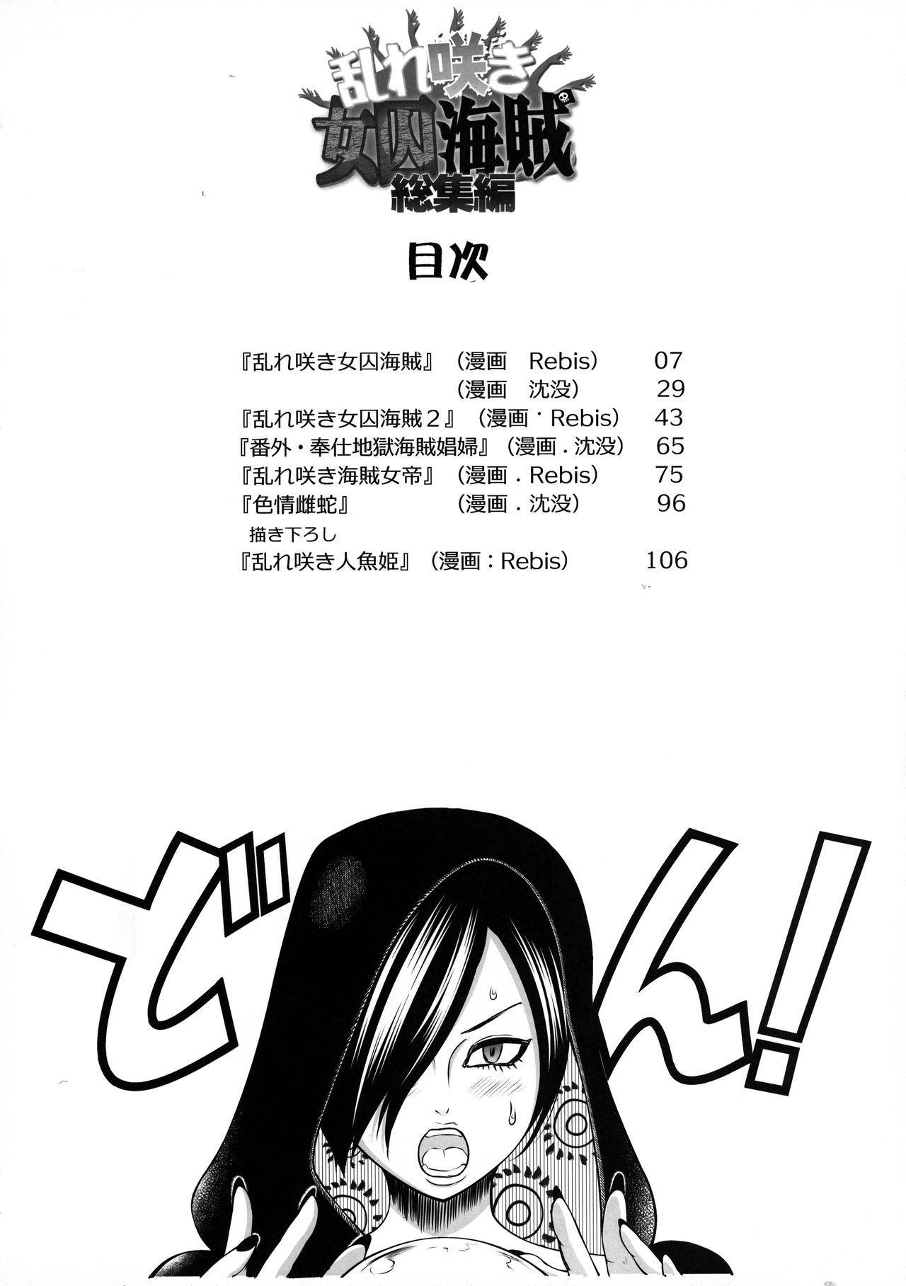Midare Saki Joshuu Kaizoku Soushuuhen   Bloom, Pirate Hooker! Bloom! Annual 5