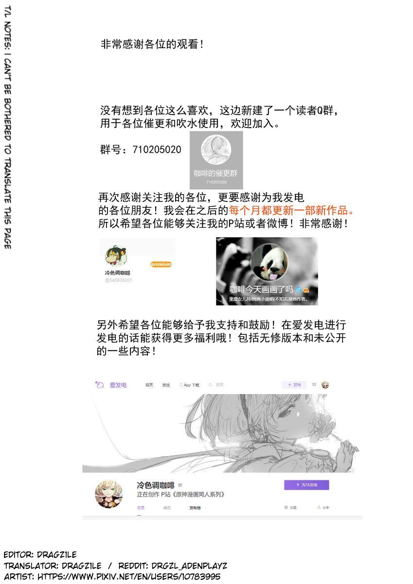 Genshin Impact doujin -Keqing Full version 9