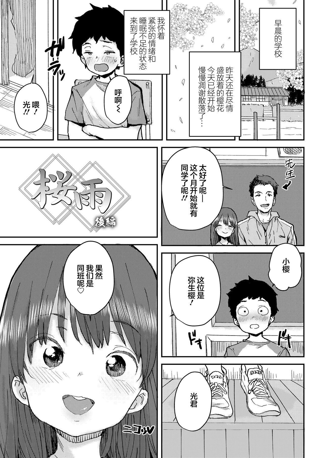 [Ponsuke] Sakura Ame[Chinese]【不可视汉化】 27