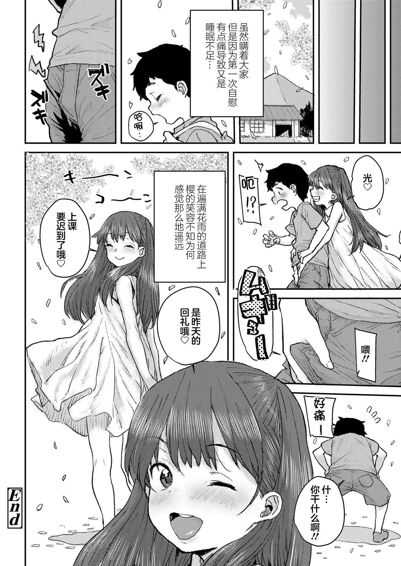 [Ponsuke] Sakura Ame[Chinese]【不可视汉化】 50