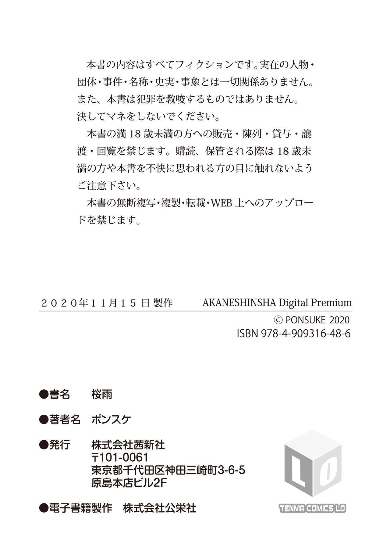 [Ponsuke] Sakura Ame[Chinese]【不可视汉化】 52