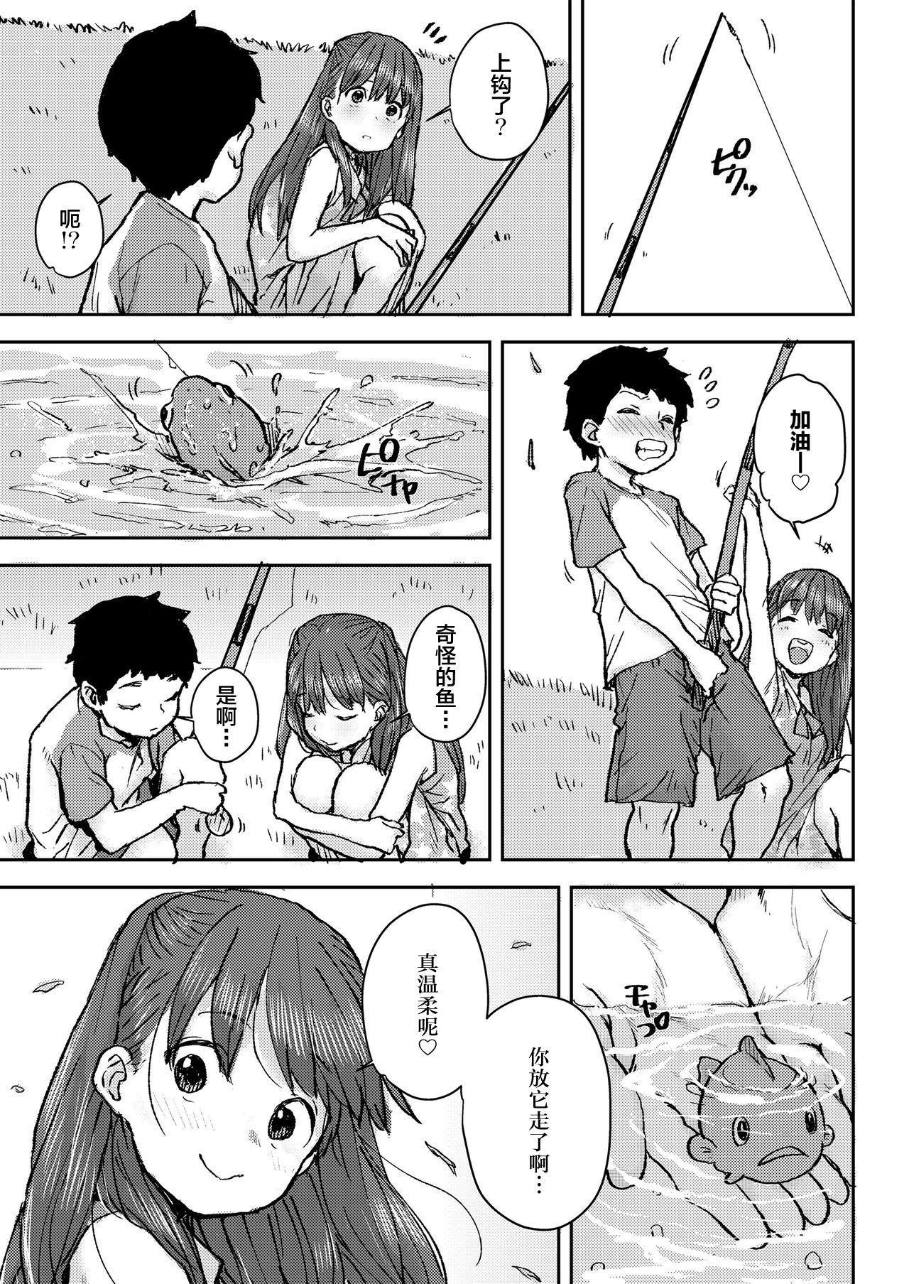 [Ponsuke] Sakura Ame[Chinese]【不可视汉化】 5