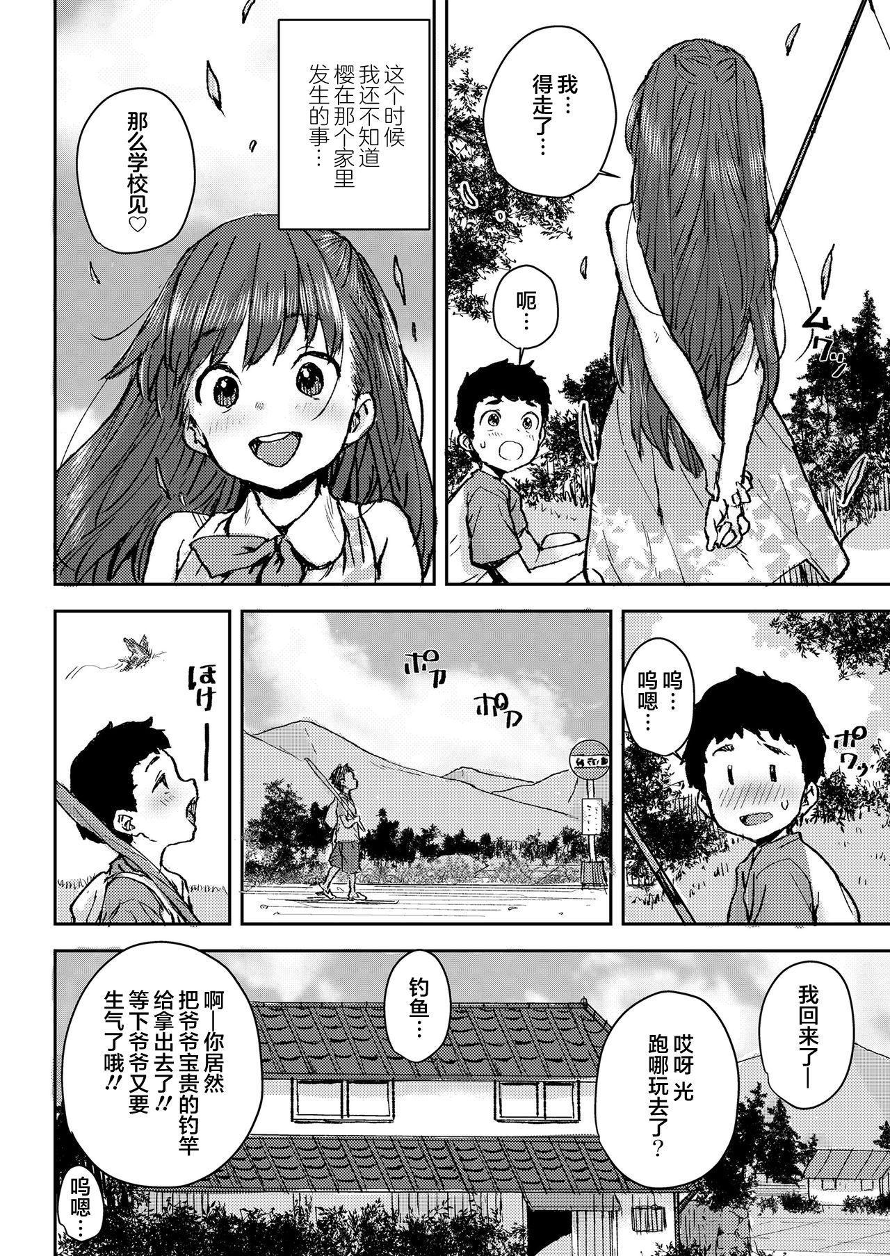 [Ponsuke] Sakura Ame[Chinese]【不可视汉化】 6