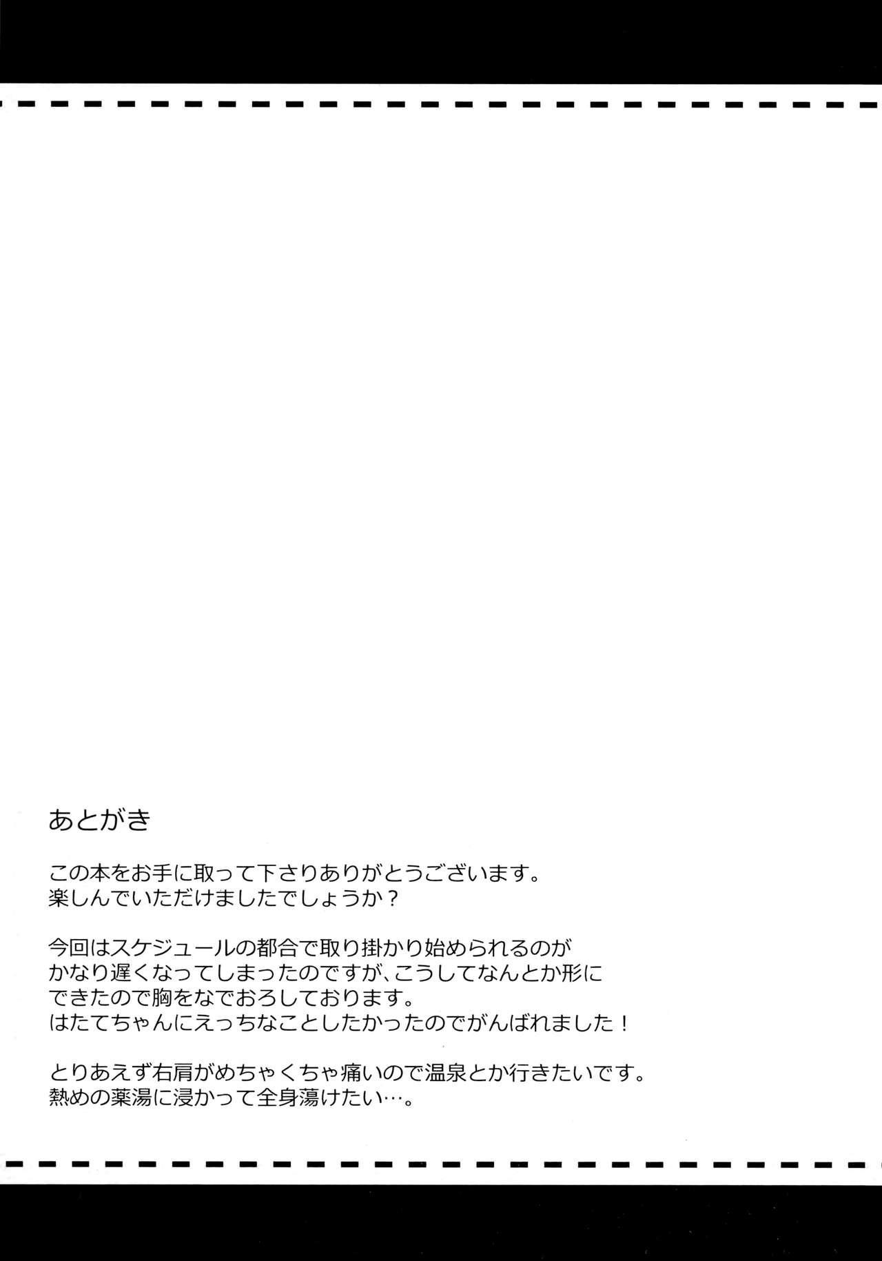 Hatate-chan Shiiku Nikki 19