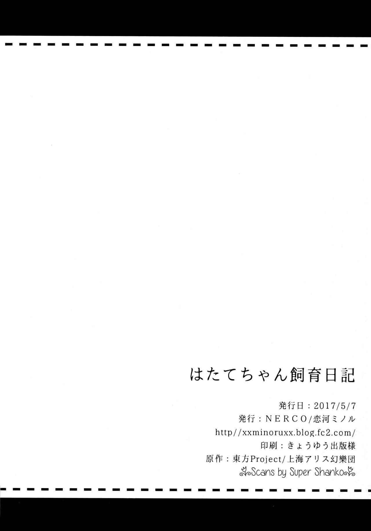Hatate-chan Shiiku Nikki 20